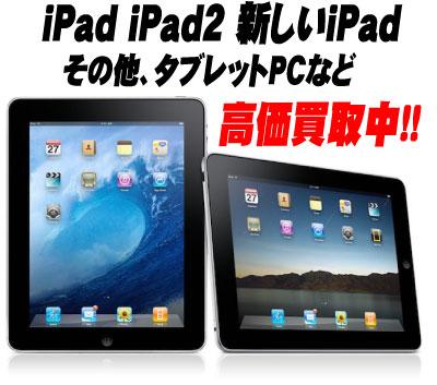 iPad iPad2 新しいiPad