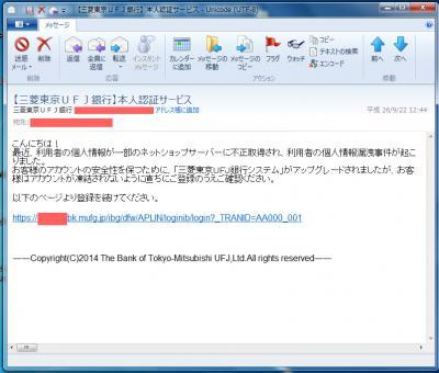 パスワードを入力させる偽メール