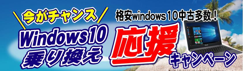 Windows10乗り換え応援キャンペーン