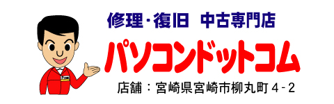 宮崎のパソコン修理・データ復旧専門店 | パソコンドットコム
