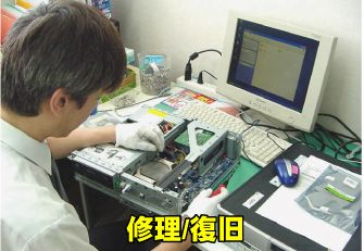 パソコン修理/データ復旧