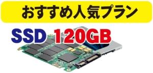 おすすめ人気プラン SSD120GB