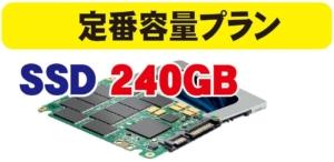 定番容量プラン SSD240GB