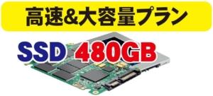 高速&大容量プラン SSD480GB