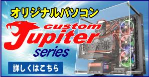 パソコンドットコム・オリジナル・カスタムパソコン JUPITER ジュピター