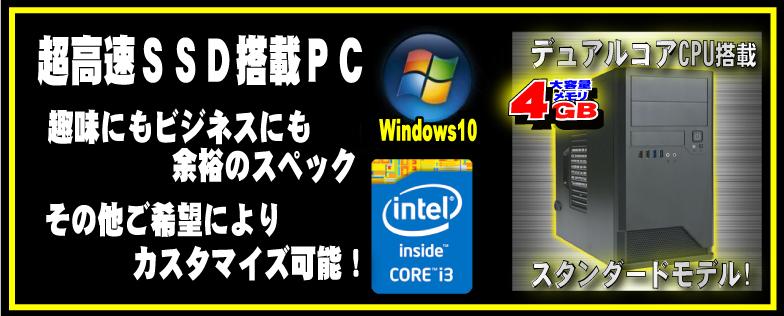 超高速SSD搭載パソコン。静音やコストパフォーマンスなど重視のPCも!
