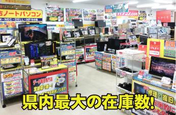 宮崎県内最大の中古パソコン在庫