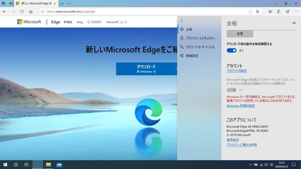 新しいMicrosoft Edgeがダウンロード
