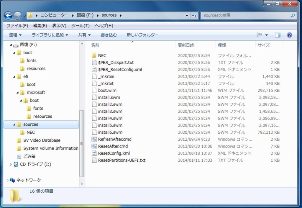 HDD内のファイル状況