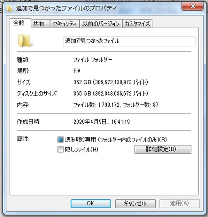 データ復旧の容量