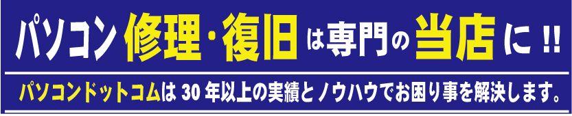パソコン修理・復旧は専門店の当店に!!