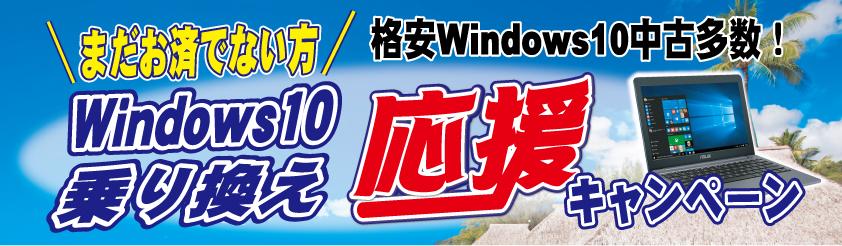 格安Windows10中古多数!キャンペーンまだお済でない方Windows10乗り換え