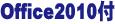 マイクロソフトOffice2010付き