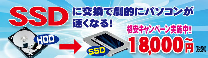 SSDに交換で劇的にパソコンが速くなる!