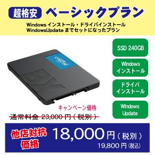 SSD交換ベーシックプラン